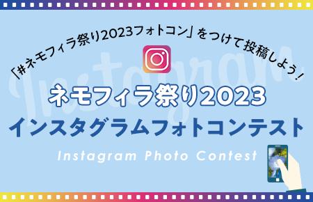 Instagram照片比賽