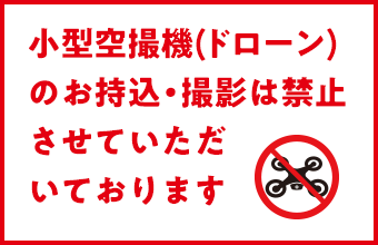 We prohibit jikomi, taking picture of small aerial photography machine (drone).