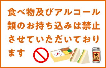 We prohibit carry-on of food. ※Drink is excluded