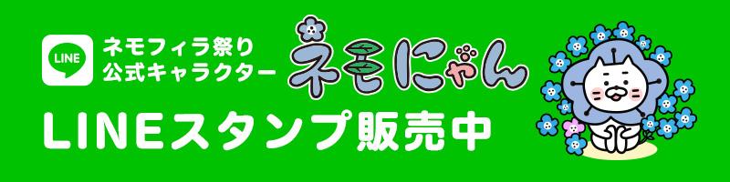 "Baby blue-eyes Festival formula character ""Nemo, mew"" under LINE stamp sale"