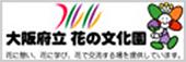 Culture garden official site of Osaka Tachibana
