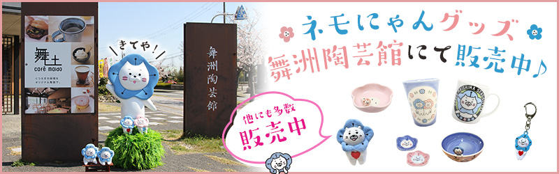 We are selling mew Nemo with goods Maishima ceramic art building